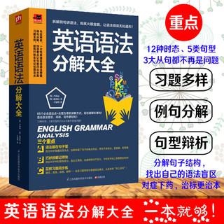 正版 英语语法分解大全 英语语法大全 零基础学好 学习书籍