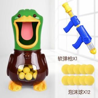 哦咯 打我鸭儿童亲子互动玩具男孩空气动力软弹发射连发射击类