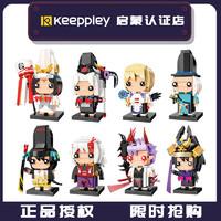QMAN 启蒙 Keeppley阴阳师系列鬼切大天狗积木益智玩具 正版授权