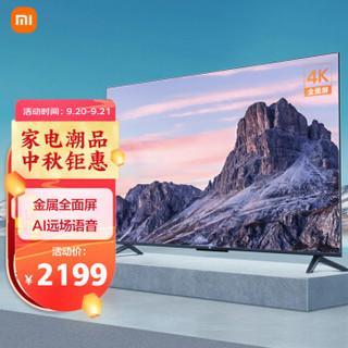 小米电视EA55 2022款 55英寸 金属全面屏 远场语音 逐台校准4K超高清智能教育电视机L55M7-EA