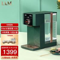 IAM 英国IAM 即热式饮水机小型桌面台式迷你全自动智能即热饮水机速热多段温控IW5X绿色 墨绿1秒出水16档调温
