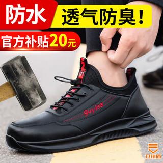 卫尔盾 劳保鞋男士防砸防刺穿防臭轻便钢板防水防滑耐磨工地工作鞋