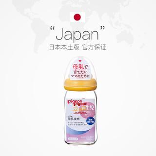 Pigeon 贝亲 新生儿玻璃奶瓶宽口径母乳实感防胀气160ml