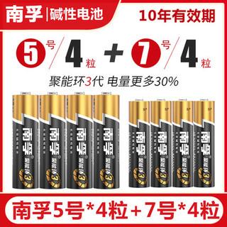 NANFU 南孚 电池5号 五号 7号 七号 LR03 碱性电池8节鼠标键盘儿童玩具空调电视遥控器批发包邮1.5v