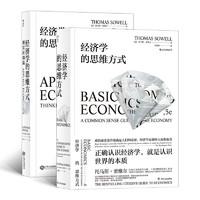 PLUS会员:《经济学的思维方式:基础篇+现实应用篇》(共2册)