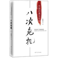 《八次危机:中国的真实经验1949-2009》
