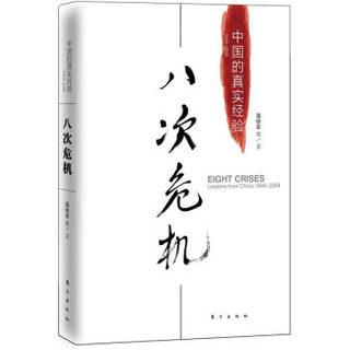 PLUS会员 : 《八次危机:中国的真实经验1949-2009》