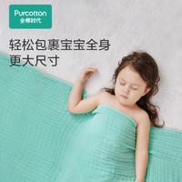 Purcotton 全棉时代 纱布浴巾纯棉柔软新生宝宝亲肤婴儿超软加大加厚吸水水洗
