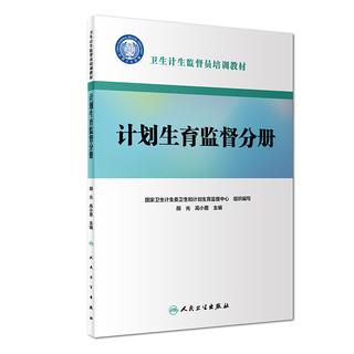 《卫生计生监督员培训教材·计划生育监督分册》(配增值)