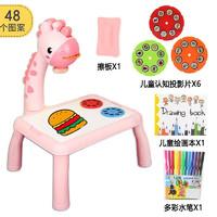 JJR/C 儿童投影仪绘画桌24图案+12彩笔多彩趣味涂鸦套装