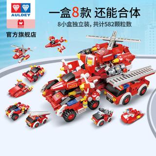 AULDEY 奥迪双钻 消防车小积木礼盒8只装拼装玩具益智儿童玩具