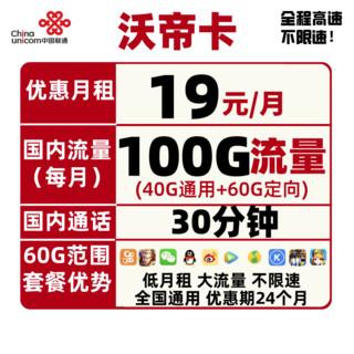 China unicom 中国联通 联通沃帝卡 19包每月100G国内+30分钟国内 低月租大流量不限速手机卡