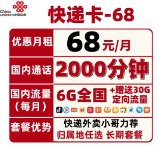 China unicom 中国联通 联通手机卡语音王电话卡快递卡68包2000分钟+36G全国归属地可选 外卖骑手代驾