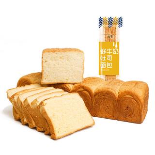 sheli 舌里 鲜牛奶吐司面包休闲零食代餐网红早餐蛋糕糕点办公室点心600g/袋