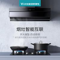 VIOMI 云米 CXW-260-VK703+JZT-VG203 烟灶套装