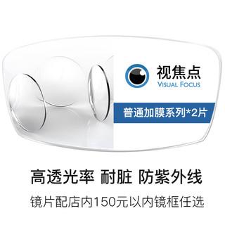 凯米 高清标准膜层 1.67折射率镜片*2片+赠店内150元以内纯钛眼镜框任选