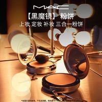 M·A·C 魅可 黑魔镜定制柔雾保湿粉饼 #N18(粉芯+粉盒,多色可选)