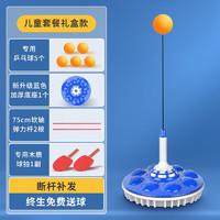 SWAY 斯威 弹力软轴乒乓球自练神器礼盒款