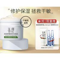 Dr.Yu 玉泽 皮肤屏障修护保湿霜50g+安瓶1.5ml*2+调理乳5ml