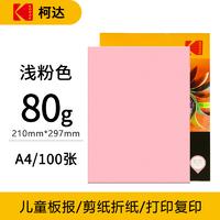 Kodak 柯达 彩色多功能纸 A4/80g 粉色 100张