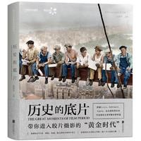 《中国国家地理·历史的底片》