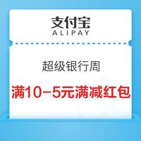 支付宝 超级银行周 宁波银行、杭州银行满10-5元满减红包