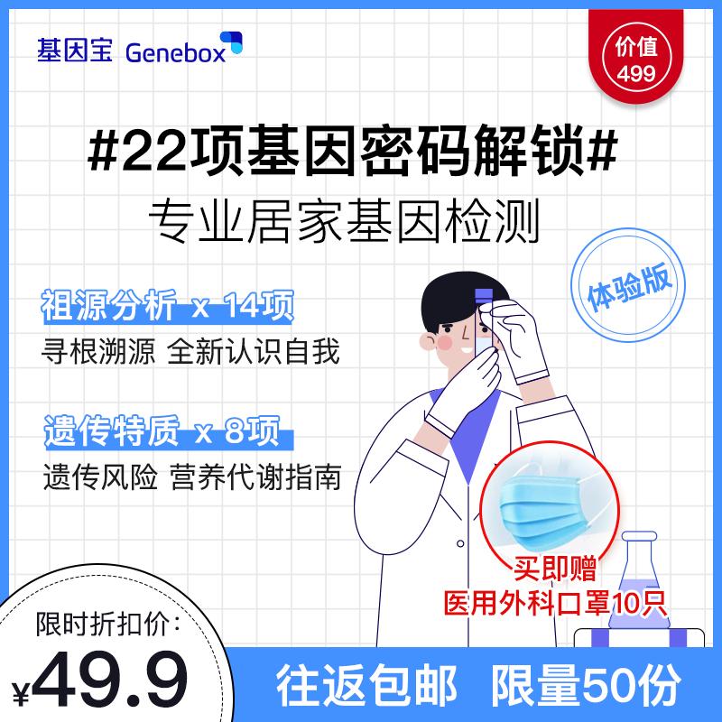 基因宝 基因检测体验版