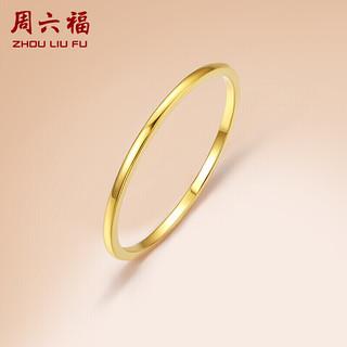 ZLF 周六福 珠宝 简约 黄18K金戒指女款彩金女戒 KH016029 13号