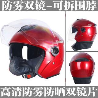 亚比雅 电动车头盔 红色(双镜) 可拆围脖