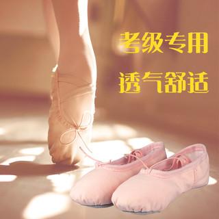 艾舞戈 儿童舞蹈鞋女软底练功鞋成人芭蕾舞鞋肉粉色民族跳舞形体鞋猫爪鞋
