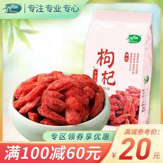 十月稻田宁夏枸杞大颗粒中宁小包装苟杞泡茶干货特产250g