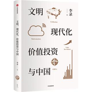 京东PLUS会员 : 《文明、现代化、价值投资与中国》