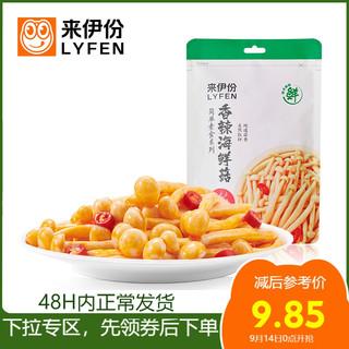LYFEN 来伊份 专区 来伊份香辣海鲜菇150g即食网红零食香辣小吃蔬菜休闲食品