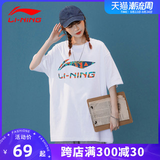 LI-NING 李宁 纯棉短袖t恤夏季新款宽松女装白色薄款上衣服半袖体恤ins潮男
