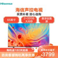 Hisense 海信 65英寸AI声控 2 32GB大内存 悬浮全面屏防抖 65E3F-PRO 智能液晶平板