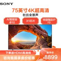 SONY 索尼 KD-75X85J 75英寸4K超高清HDR AI智能安卓10 杜比全景声 特丽魅彩Pro 液晶电视
