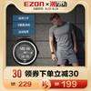 Ezon 宜准 EZON宜准蓝牙智能手表男户外运动跑步表防水多功能电子手表S3A01