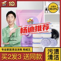SUPERB 超威 威王洗衣机槽泡腾清洁片全自动滚筒式除垢神器杀菌消毒污渍清洗剂