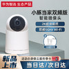 华为智选 小豚2K超高清5G双频监控智能摄像头家用无线wifi网络 官方标配