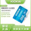 KIOXIA 铠侠 内存卡 256g内存卡高速tf卡行车记录仪内存专用卡C10高速监控