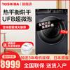 TOSHIBA 东芝 滚筒洗衣机全自动 10公斤洗烘一体 纳米级洁净 TWD-BUK110G4CN(GK)