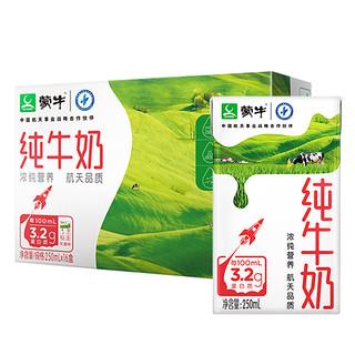 MENGNIU 蒙牛 纯牛奶 250ml*16盒