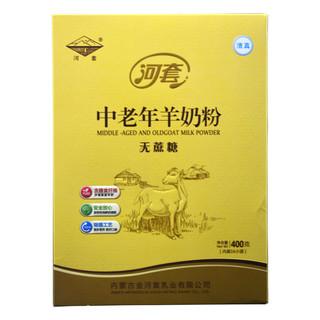 河套 内蒙古中老年无蔗糖早餐冲饮山羊奶粉400g