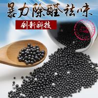 山本木 活性炭光触媒除甲醛清除剂竹碳包炭600g(12包)