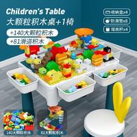 凌速 儿童多功能大号积木桌+防吞食140大DIY积木+81滑道积木+椅子4收纳套装