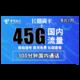 CHINA TELECOM 中国电信 长期翼卡(45G全国流量+300分钟通话) 5.9元包邮(需用券)
