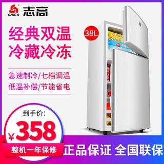 CHIGO 志高 38升双门小型冰箱 宿舍租房用冷藏冷冻电冰箱 节能省电家用迷你小冰箱BCD-38A118