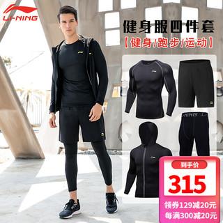 LI-NING 李宁 运动套装女健身服男女运动三四件套跑步速干衣训练紧身衣套装 男款外套四件套 L