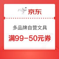 优惠券码:京东商城 多品牌自营文具 满99-50元券