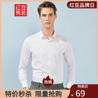 Hodo 红豆 HODO红豆男装 男士长袖衬衫 春季休闲提花弹力舒适长袖衬衫男